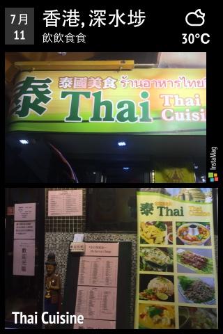 深水埗街坊泰國菜~Thai Cuisine