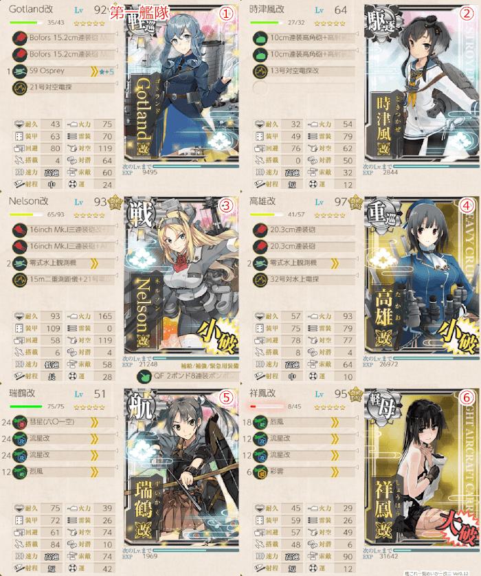 艦これ_2期_冬季北方海域作戦_3-1_3-3_3-4_3-5_00.png