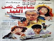 فيلم شاويش نص الليل