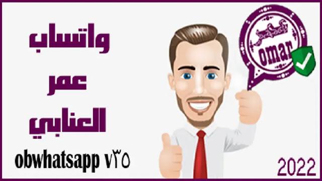 obwhatsapp v35 واتساب عمر العنابي [ باللون البنفسجي ]