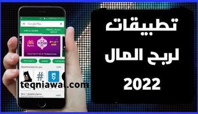 أفضل تطبيقات لربح المال من الانترنت 2022 مضمونة وصادقة