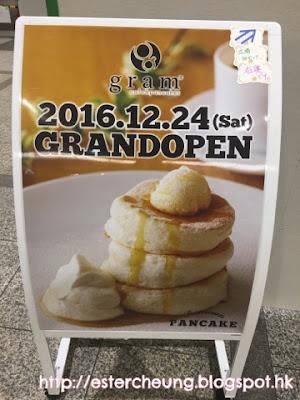 【關西鐵道遊】日本必食 ♥ 數量限定 ♥ 鬆厚 3 層Gram Premium Pancake ... ...
