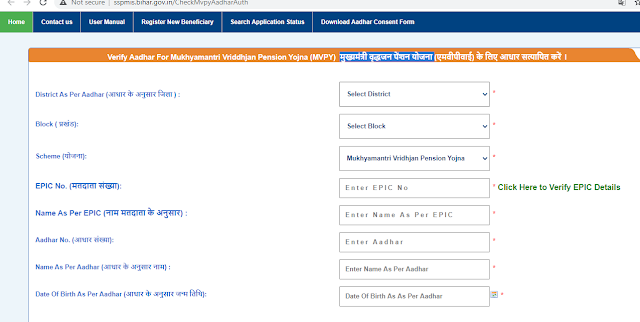 मुख्यमंत्री वृद्धजन पेंशन योजना  bihar online आवदेन