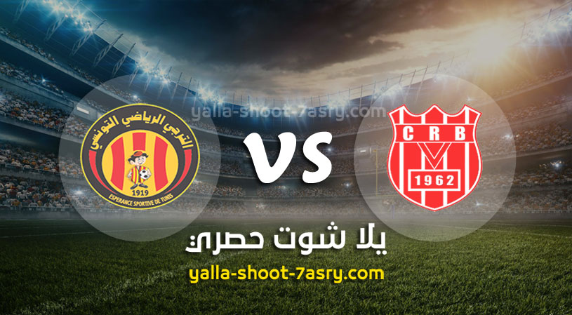مباراة شباب بلوزداد والترجي التونسي