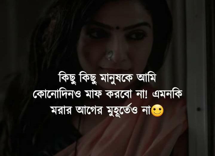 bangla quotes romantic, bangla love message, bd love 24.com, Best Bangla Love Sms,  New Bangla Love Sms, Love Sms, bangla love letter, bangla romantic sms, happy valentines day bangla sms, bangla romantic message, love letter in bengali language, bangla love kobita, bangla premer sms, valobasha dibosh sms, valobashar kobita sms, romantic bangla sms collection, bangla romance, bangla i love you, bangla love sms girlfriend