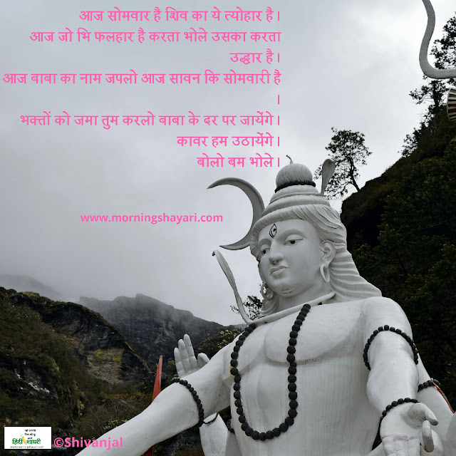 Mahadev Image, Bholenath Image, Mahakaal Image, Shiv Shayari, Shankar shayari, bholebaba