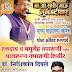 आ. सुधीरभाऊ मुनगंटीवार यांच्या वाढदिवसानिमित्य प्रभाग वासियांसाठी रोगनिदान शिबीर. #Birthday #Chandrapur