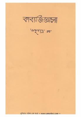কাব্যজিজ্ঞাসা - অতুলচন্দ্র গুপ্ত