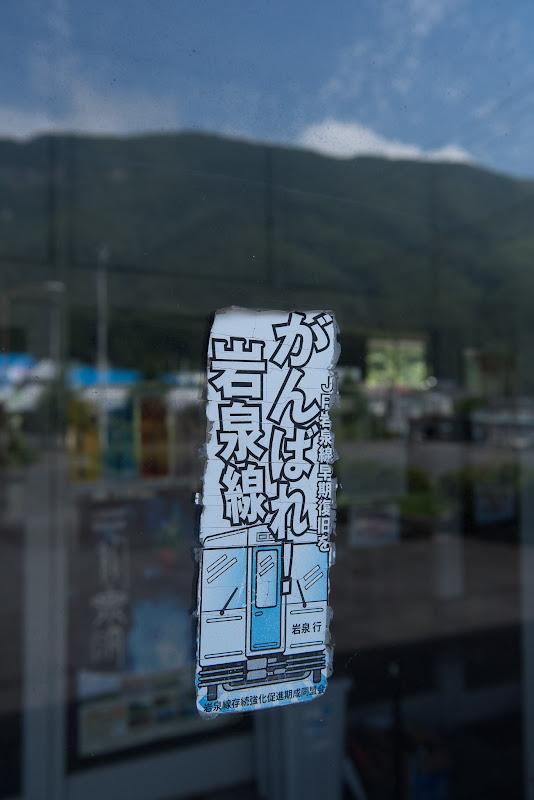 170805 岩泉駅に残ったステッカー