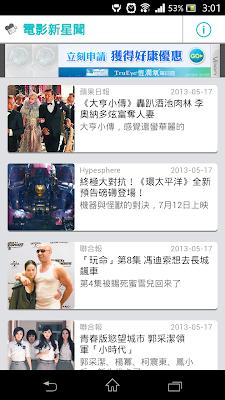 *電影名言、趣圖等資訊一籮筐:電影窩 (Android App) 3