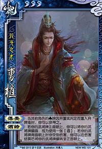 Cao Zhi 5