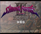 Shining Force 3 Trial (35)