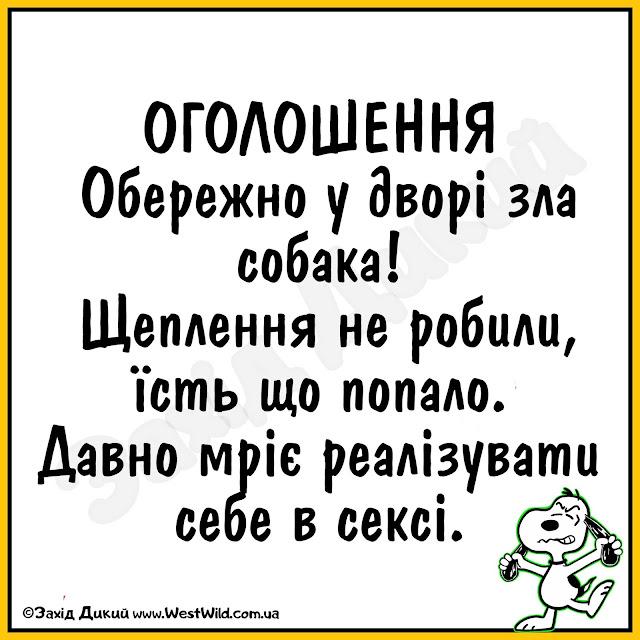пошлі анекдоти українською