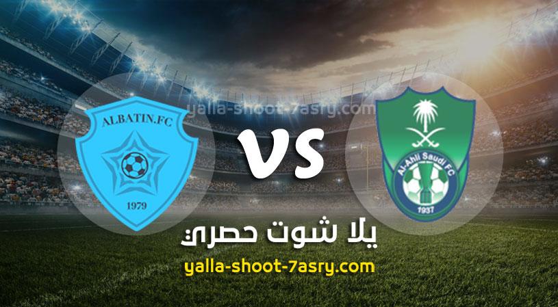 مباراة الأهلي السعودي والباطن