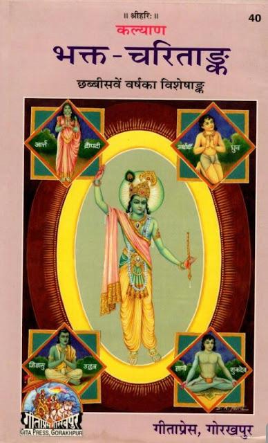 Bhakta Charitanka Kalyan   भक्त चरिताङ्क PDF