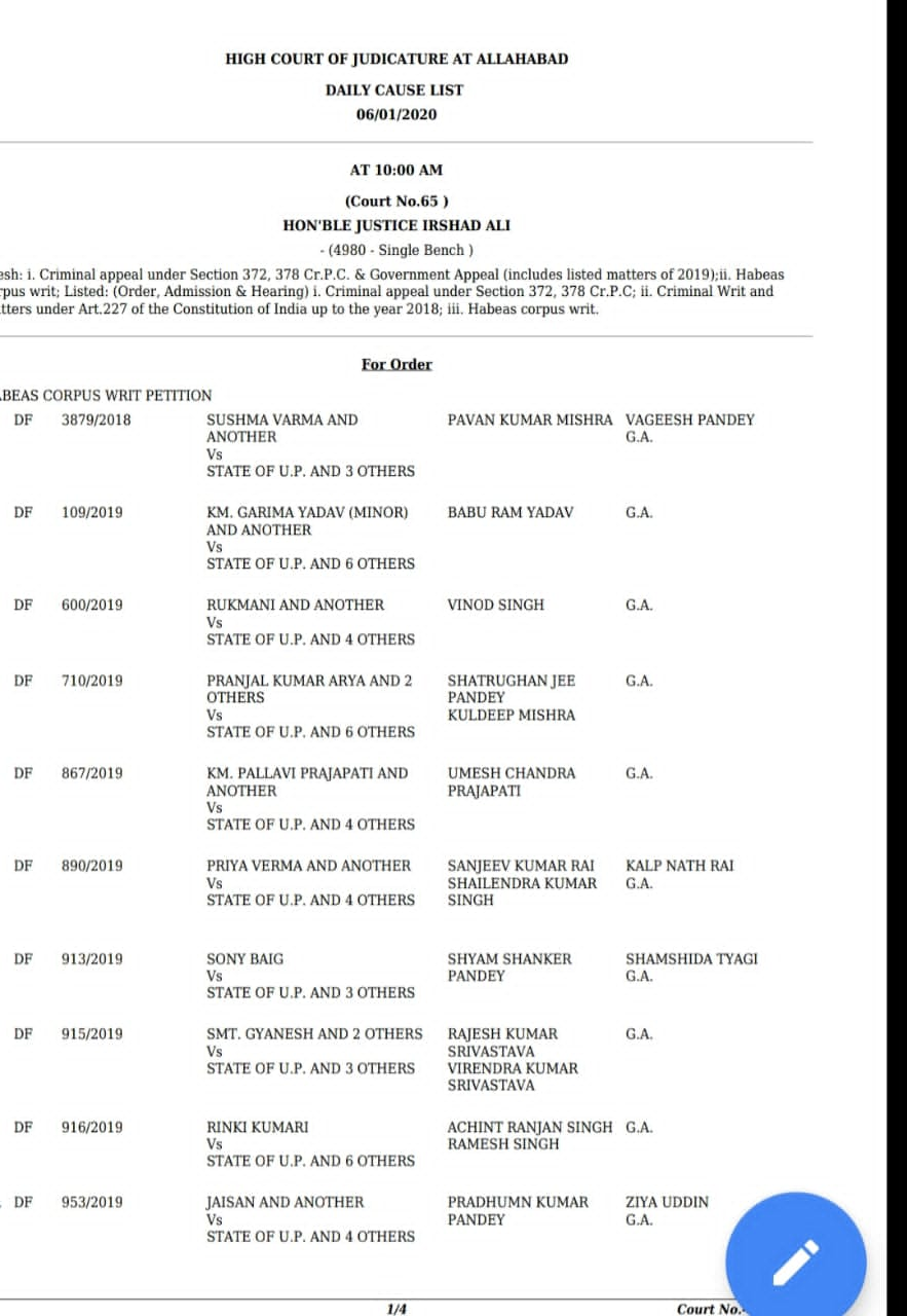 69000 शिक्षक भर्ती पर विशेष रिपोर्ट, हाईकोर्ट में आगामी सुनवाई के संबंध में