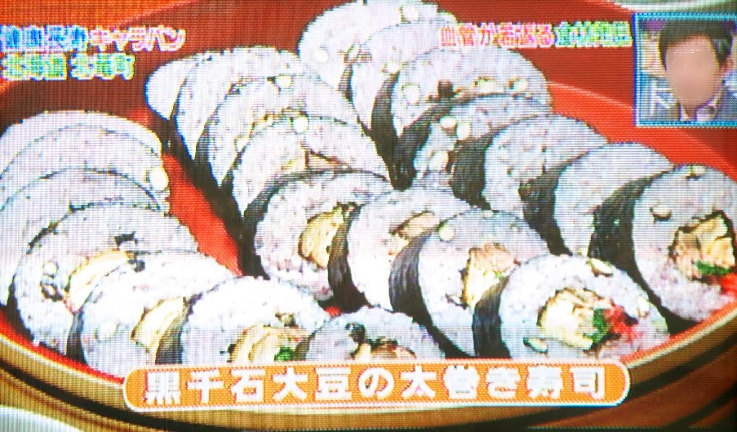 黒千石大豆の太巻き寿司