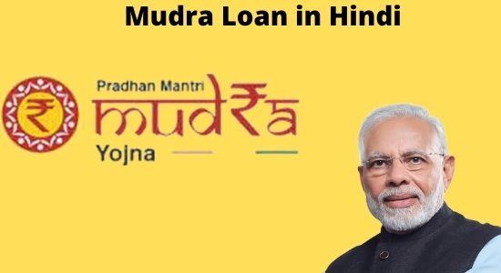 Mudra Loan in Hindi