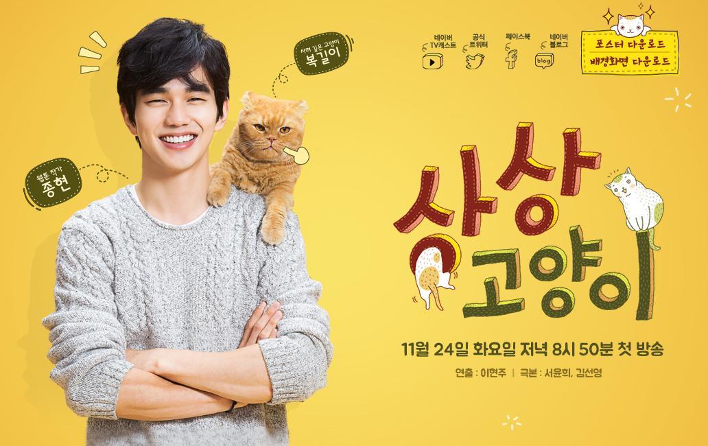 韓劇 想像貓 線上看