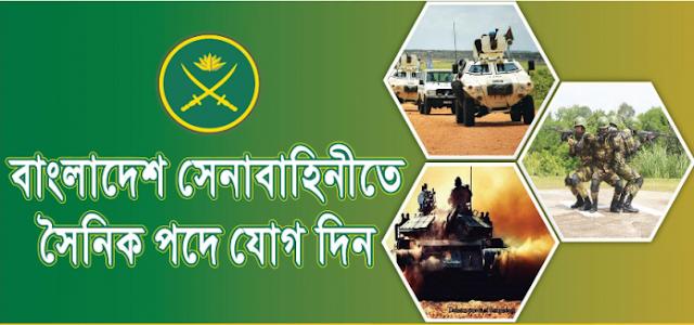 বাংলাদেশ সেনাবাহিনী নিয়োগ ২০২১ সার্কুলার - বাংলাদেশ সেনাবাহিনী নিয়োগ ২০২১ - Bangladesh Army Job Circular 2021