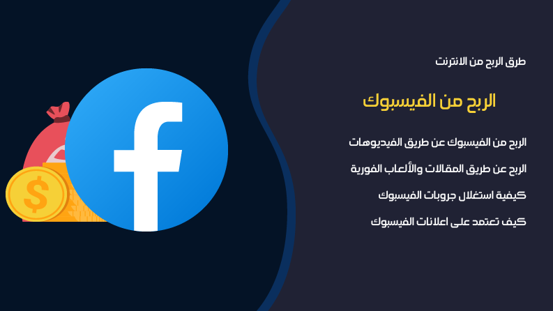 الربح من الانترنت عن طريق منصة الفيسبوك