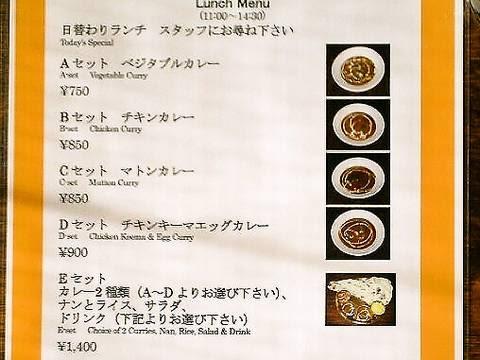 メニュー(【岐阜県大垣市】マサラマスター)