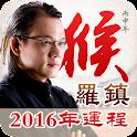 2016猴年生肖运程-事业财运爱情运测算星座占卜健康管理助手 icon