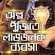 অল্প পুজিতে লাভজনক ব্যবসা icon