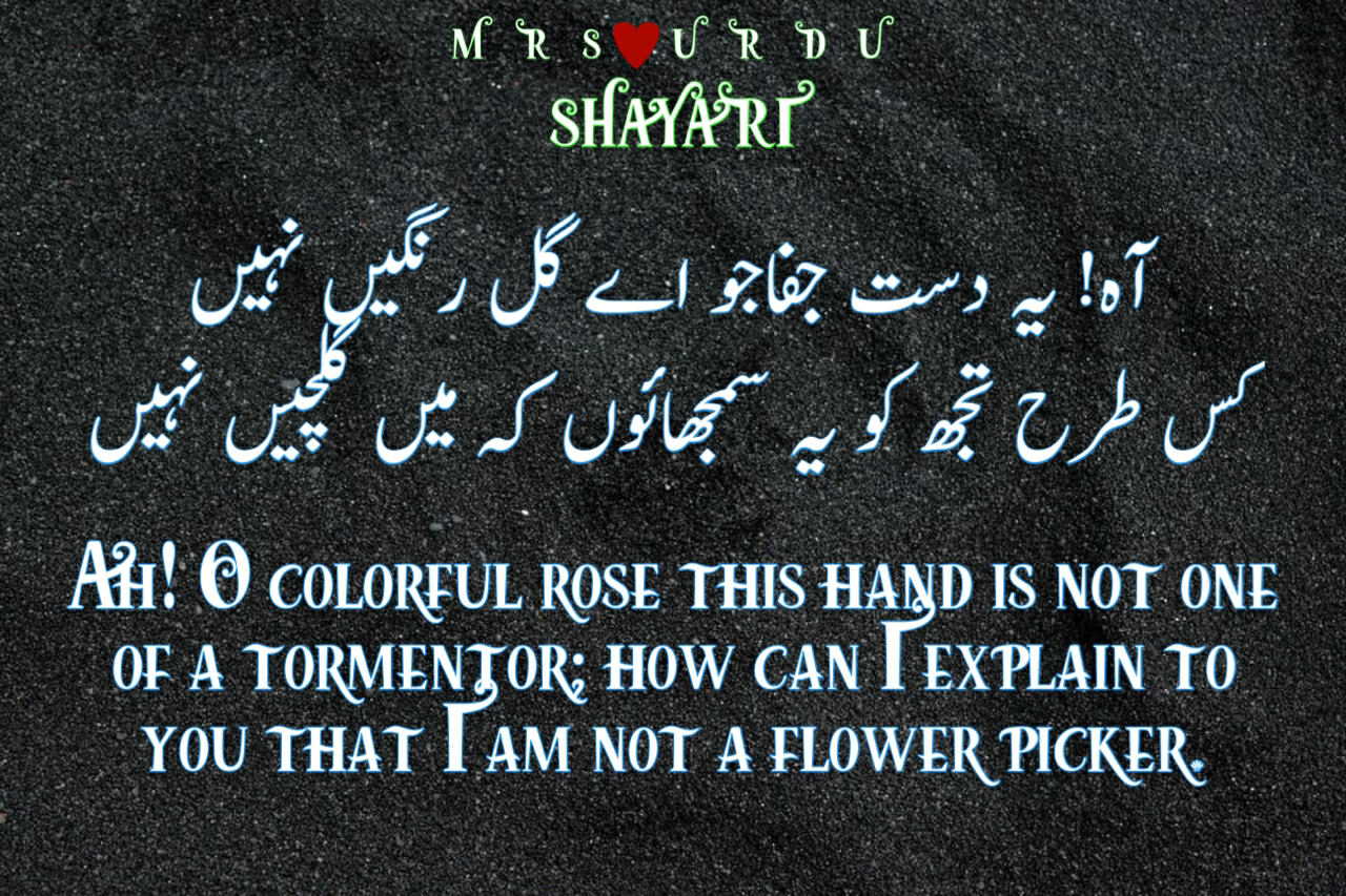 Two Line Urdu Shayari, اردو شاعری، sad Shayari Urdu Shayari images