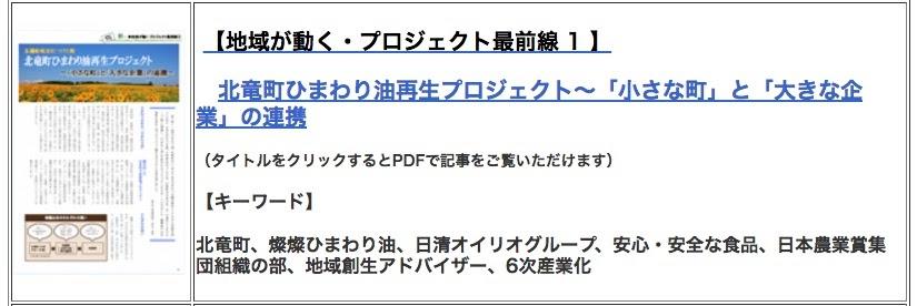 北海道創生ジャーナル『創る』WEBページ