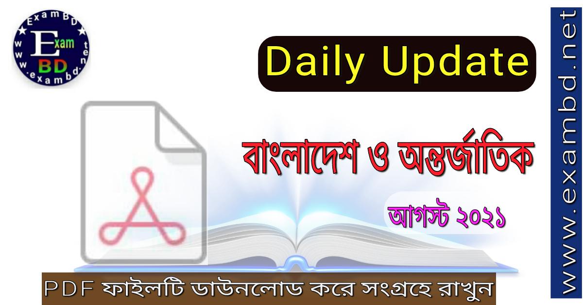 Daily Update বাংলাদেশ ও আন্তর্জাতিক আগস্ট ২০২১ PDF