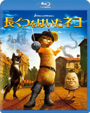 [MOVIES] 長ぐつをはいたネコ / Puss in Boots (2011)