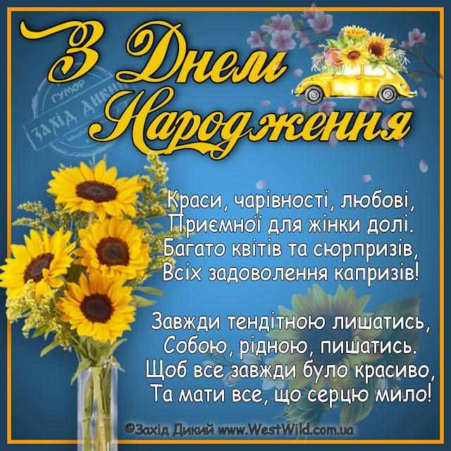 З Днем народження красиві привітання
