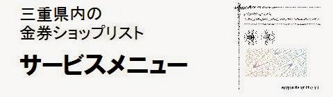 三重県内の金券ショップ情報・サービスメニューの画像