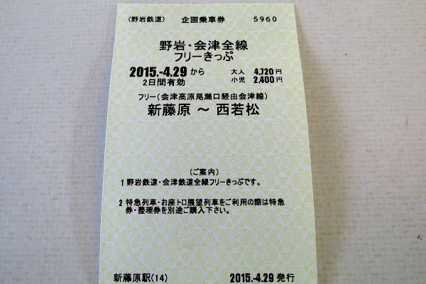 野岩・会津全線フリーきっぷ
