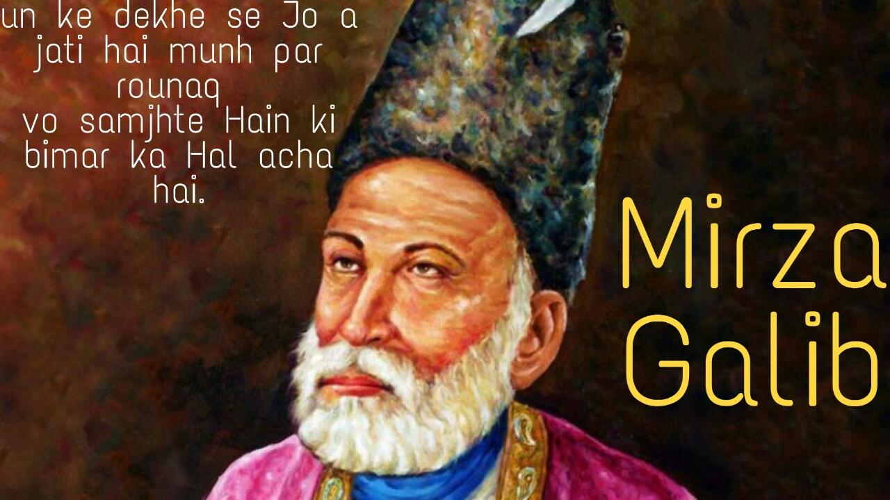Mirza Galib Gazal by Urdu Poetry