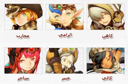 ابطال وشخصيات لعبة Dragon Nest