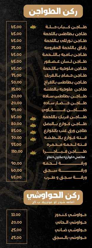 منيو احمد ندا