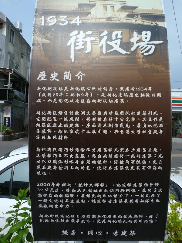 Tainan County. De Baolai à Meinong en scooter. J 10 - meinong%2B003.JPG