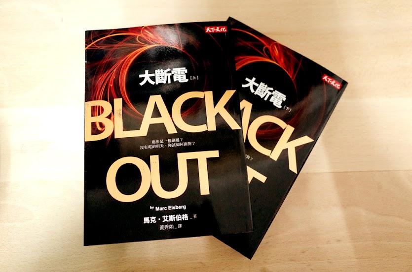 【好書推薦】大斷電_BLACK OUT