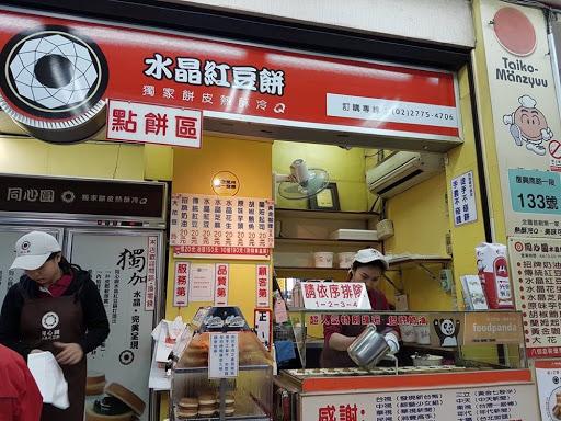 Pancake Stall at Zhongshan in Taipei
