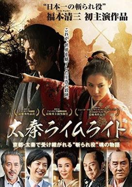 [MOVIES] 太秦ライムライト / Uzumasa Limelight (2014)