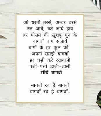 baghban rab hai song lyrics images