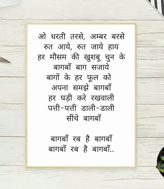 Baghban Rab Hai Baghban Lyrics in Hindi English || बागों के हर फूल को अपना समझे बागबाँ ||