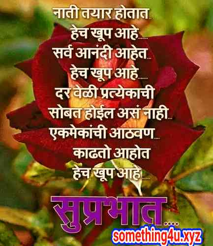 Imágenes De Good Morning Sms Marathi New