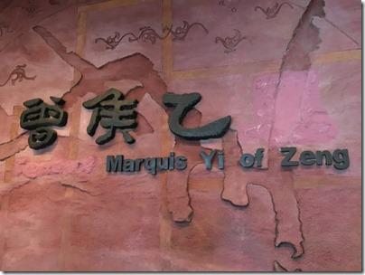 Hubei Provincial Museum 湖北省博物館, Wuhan 武漢