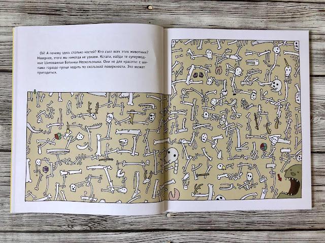 """Отправляемся в волшебное приключение - Книга-игра """"Бюро Лабиринтов"""" 6"""