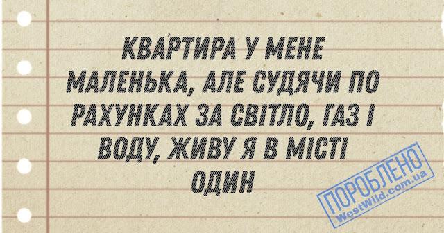 анекдоти українською про комуналку