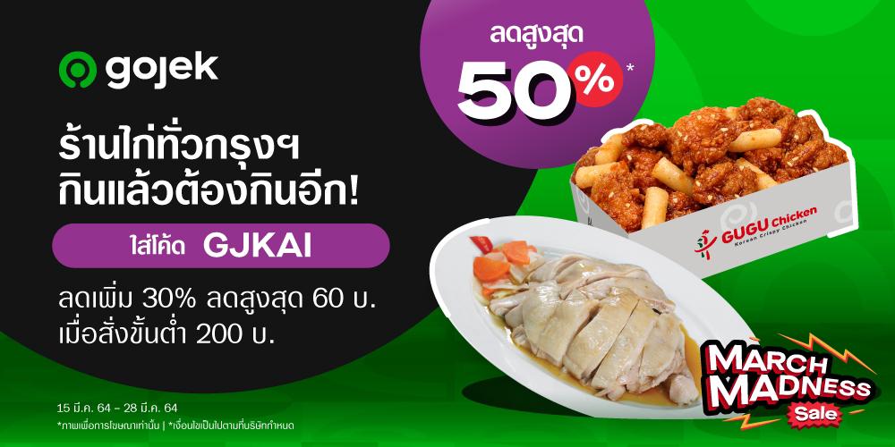 Gojek รวมมาแล้ว สุดยอดเมนูไก่ทั่วกรุงฯที่ต้องลองพร้อมส่วนลดสูงสุด 50% และคูปองลดเพิ่มอีกเพียบ!