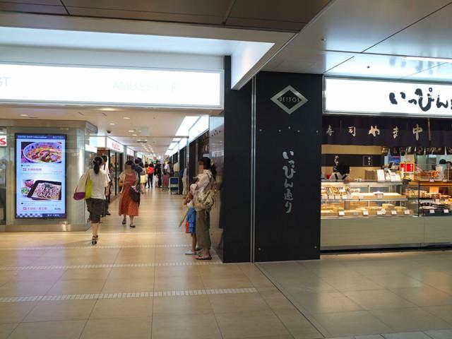 博多駅筑紫口のところから伸びる「いっぴん通り」
